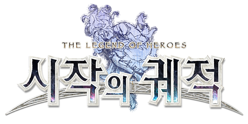 THE LEGEND OF HEROES: HAJIMARI NO KISEKI | Clouded Leopard Entertainment Inc.