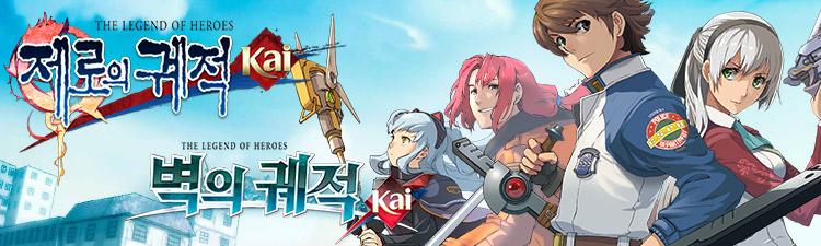 「제로의 궤적: Kai」「벽의 궤적: Kai」