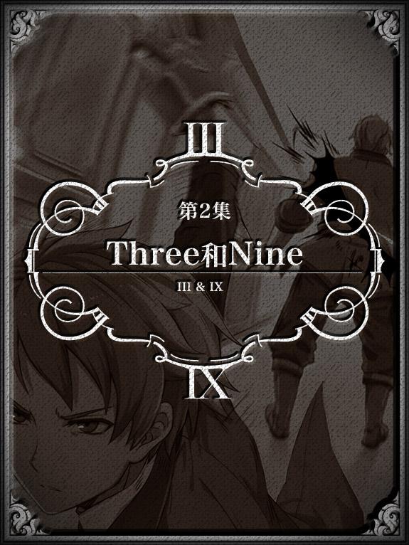 第2集「Three和Nine」