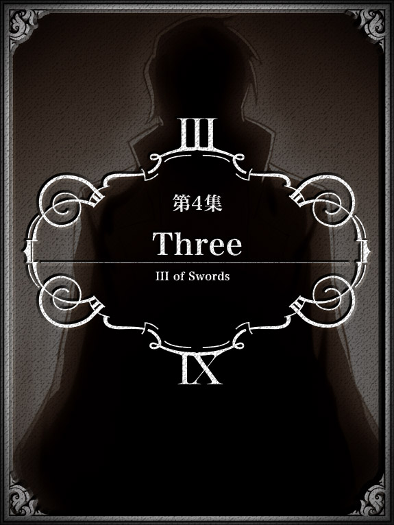 第4集「Three」