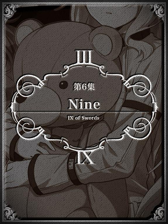第6集「Nine」