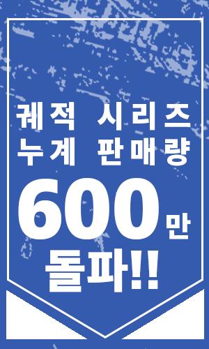 궤적 시리즈 누계 판매량 550만 돌파!!