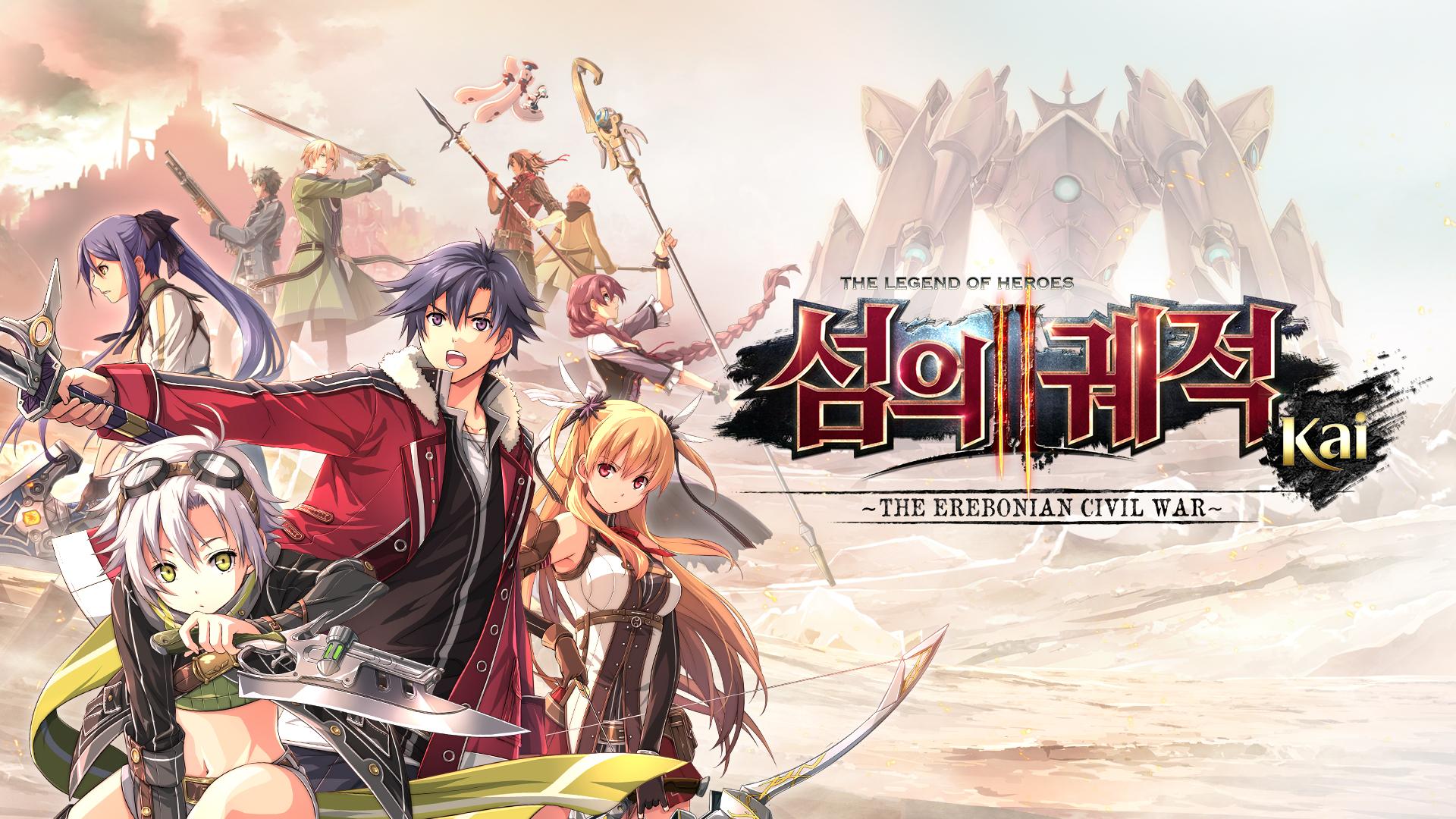 영웅전설 섬의 궤적 II: Kai -The Erebonian Civil War-