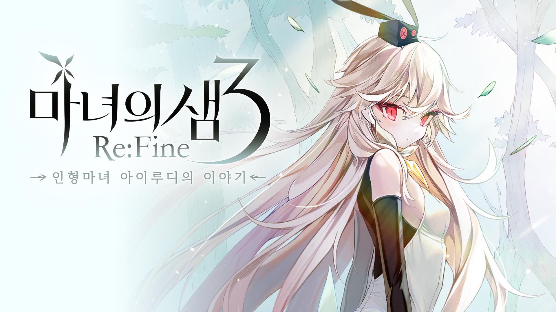 마녀의 샘3 Re:Fine <인형마녀 아이루디의 이야기>