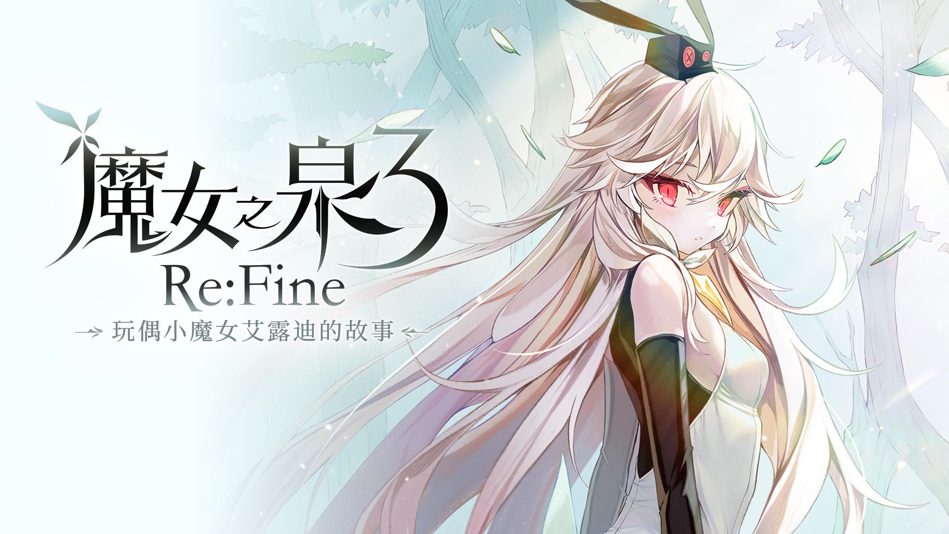 魔女之泉3 Re:Fine ―玩偶小魔女艾露迪的故事―