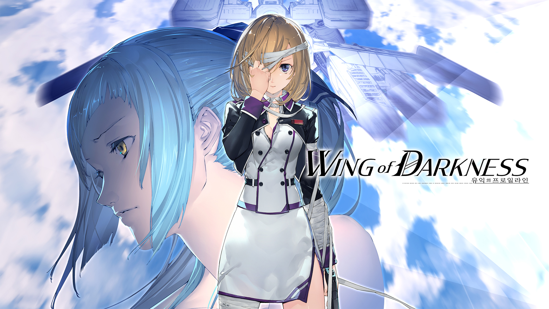 Wing of Darkness 유익의 프로일라인